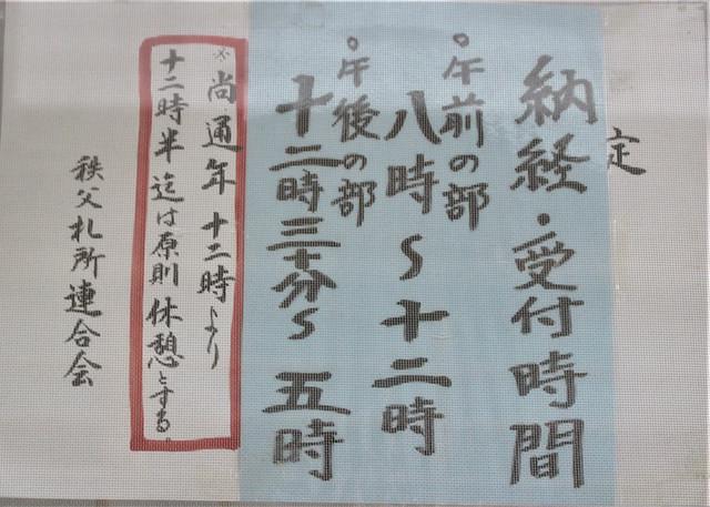 daijiji-gosyuin003