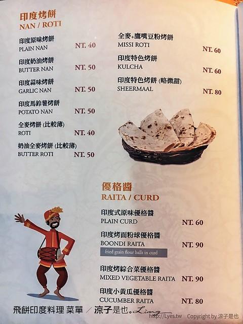 飛餅印度料理 菜單 7