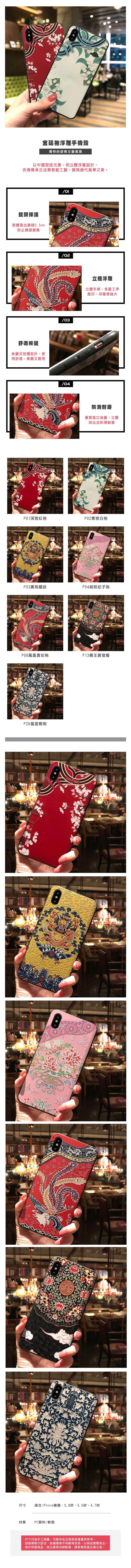 宮廷袍浮雕手機殼