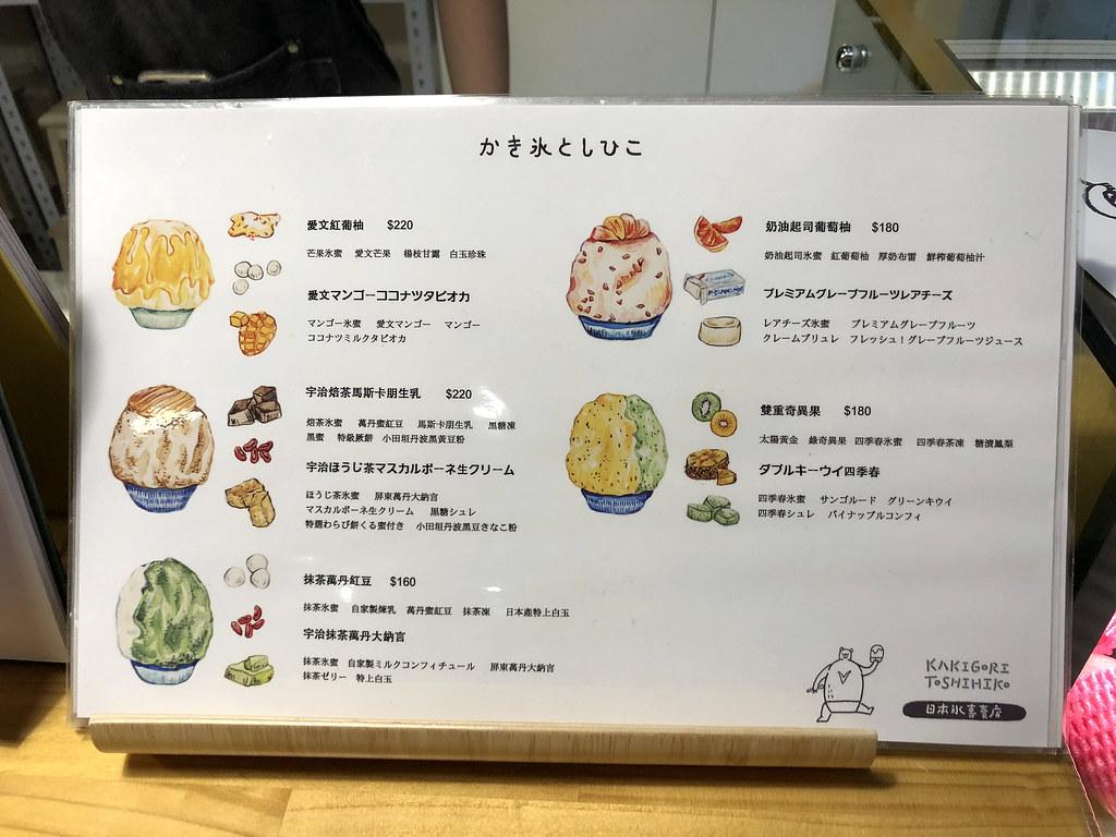 Kakigori Toshihiko 日本冰專賣店