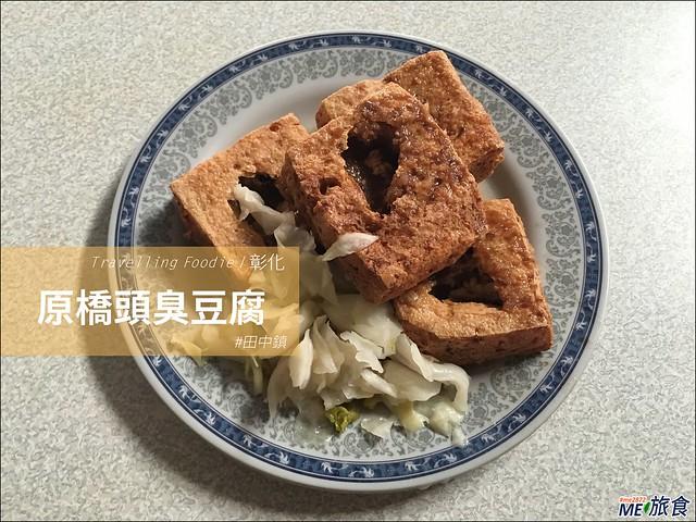 ME-原橋頭臭豆腐_bn