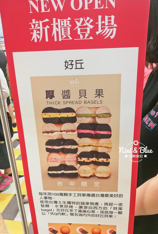 台中 好丘 貝果 新光三越 美食 甜點09