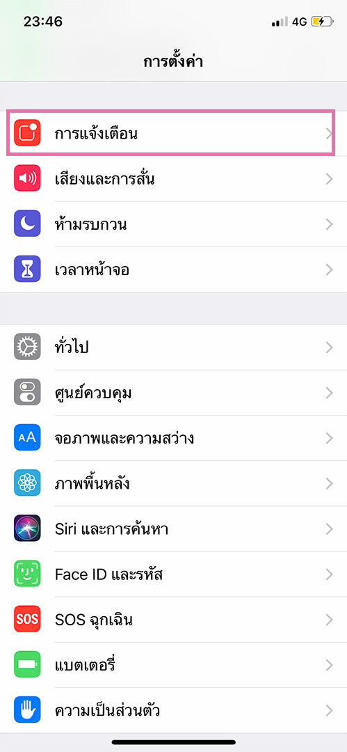 iPhone-mute-app-notification01