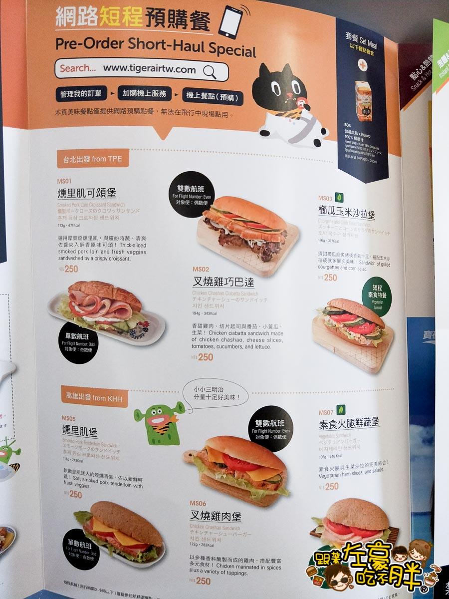 台灣虎航高雄名古屋-12