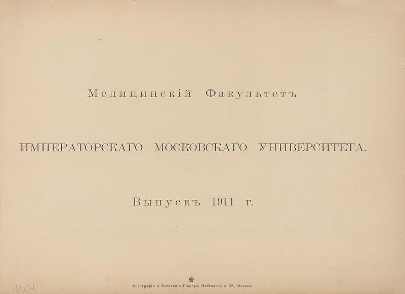 1911. Медицинский факультет Императорского Московского университета. Часть 1