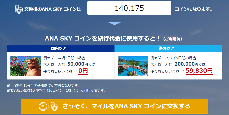 180822 ANA SKY コインシミュレーター結果