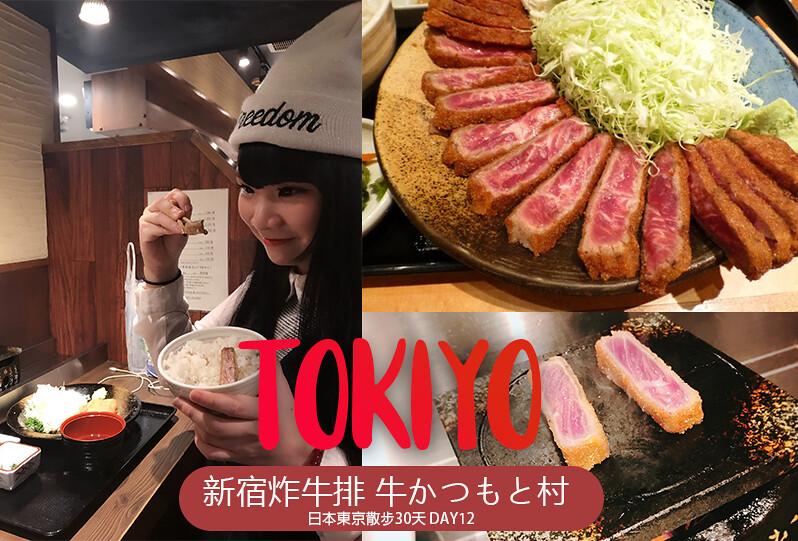 [日本東京] 日本東京散步30天 東京美食 新宿炸牛排 牛かつもと村 住在日本朋友推薦 day12