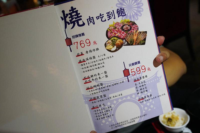 皇上吉饗 (64)