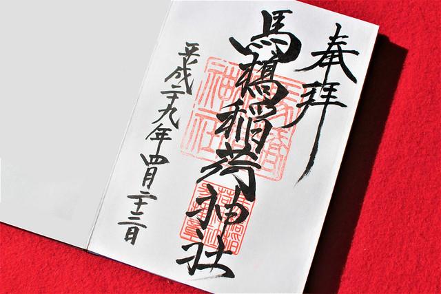 mabashi2018005