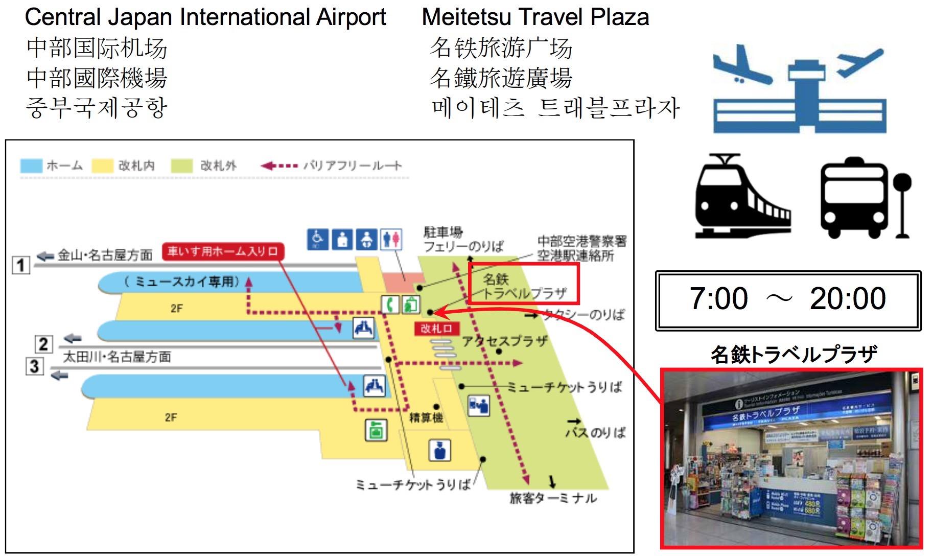 昇龍道高速巴士票卷 換票處-1