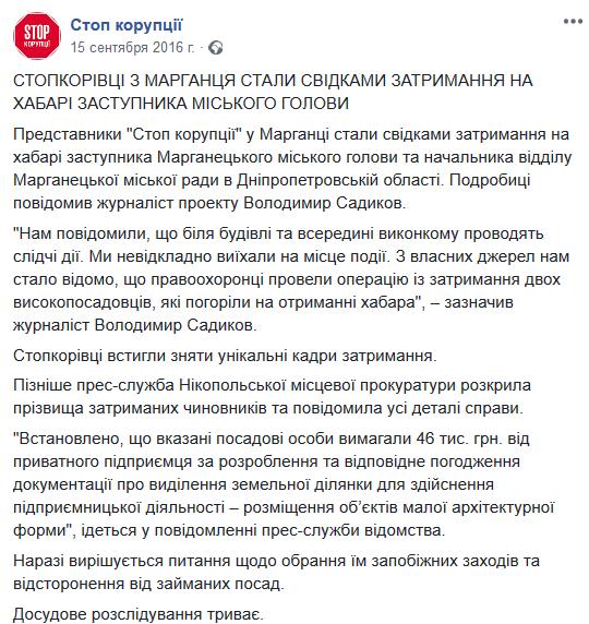 Screenshot_2018-09-15 (8) Стоп корупції - Публикации