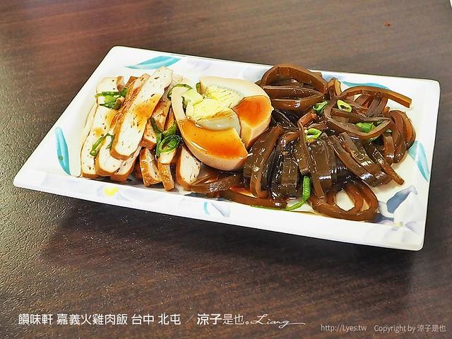 饡味軒 嘉義火雞肉飯 台中 北屯 7