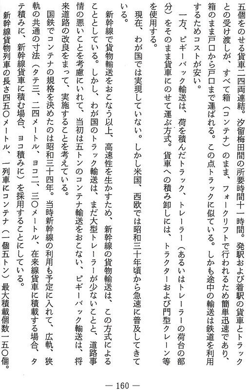 貨物新幹線は世界銀行向けのダミーというのは嘘 (4)