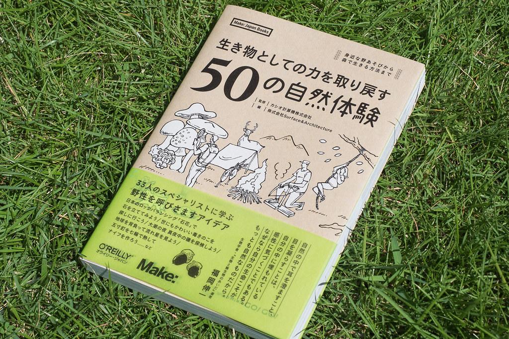 50の自然体験-23