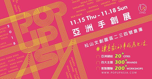 2018亞洲手創展