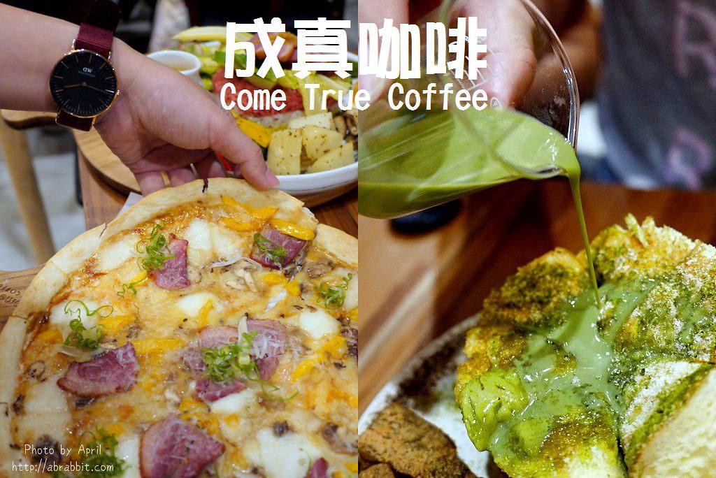 台中西屯咖啡廳|成真咖啡東海JMall店-主餐清爽不油膩,彩虹飯好吃又好拍!