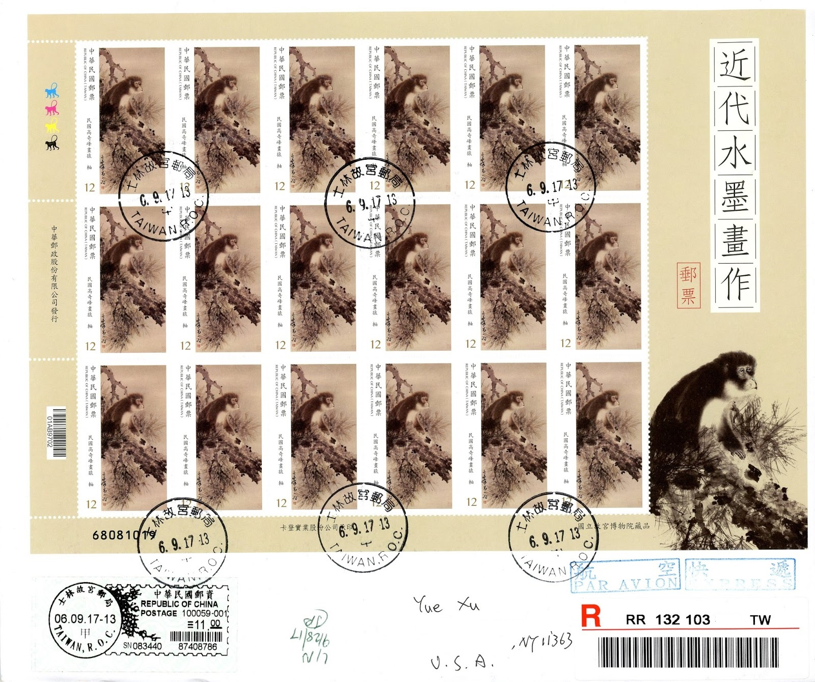 Republic of China (Taiwan) - Michel #4189 (2017) registered cover to New York, NY, bearing full sheet posted posted on the first day of issue from Shilin, a district of Taipei City, where the National Palace Museum is located. Image courtesy of the Art on Cover blog.