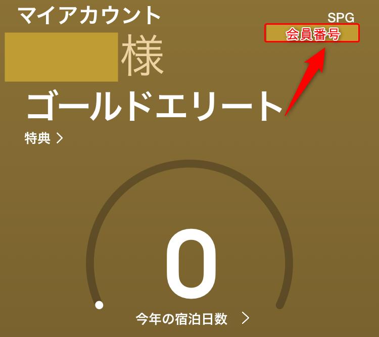 180908 マリオットアプリでの会員番号確認方法
