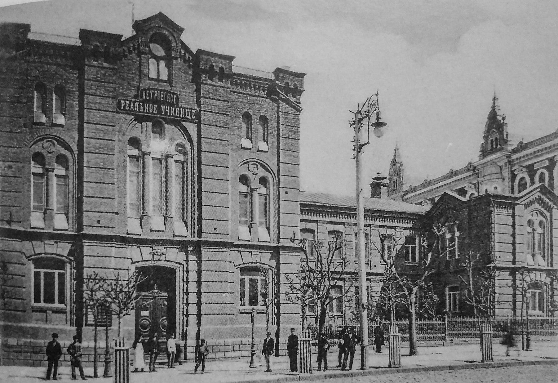 Петровское Реальное училище