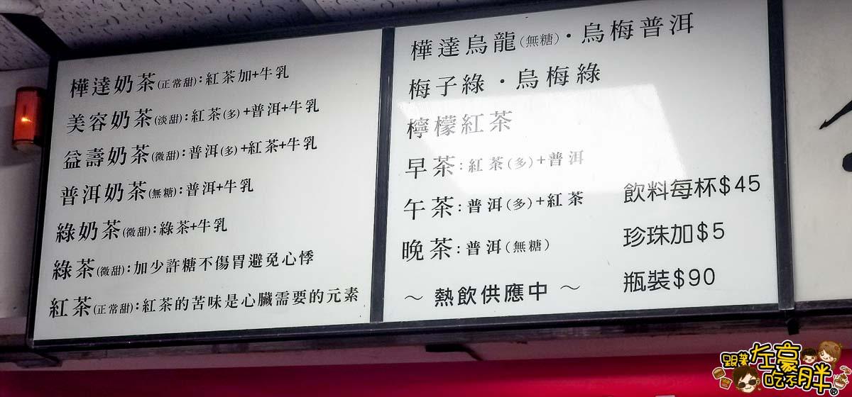 樺達奶茶(鹽埕店)-3
