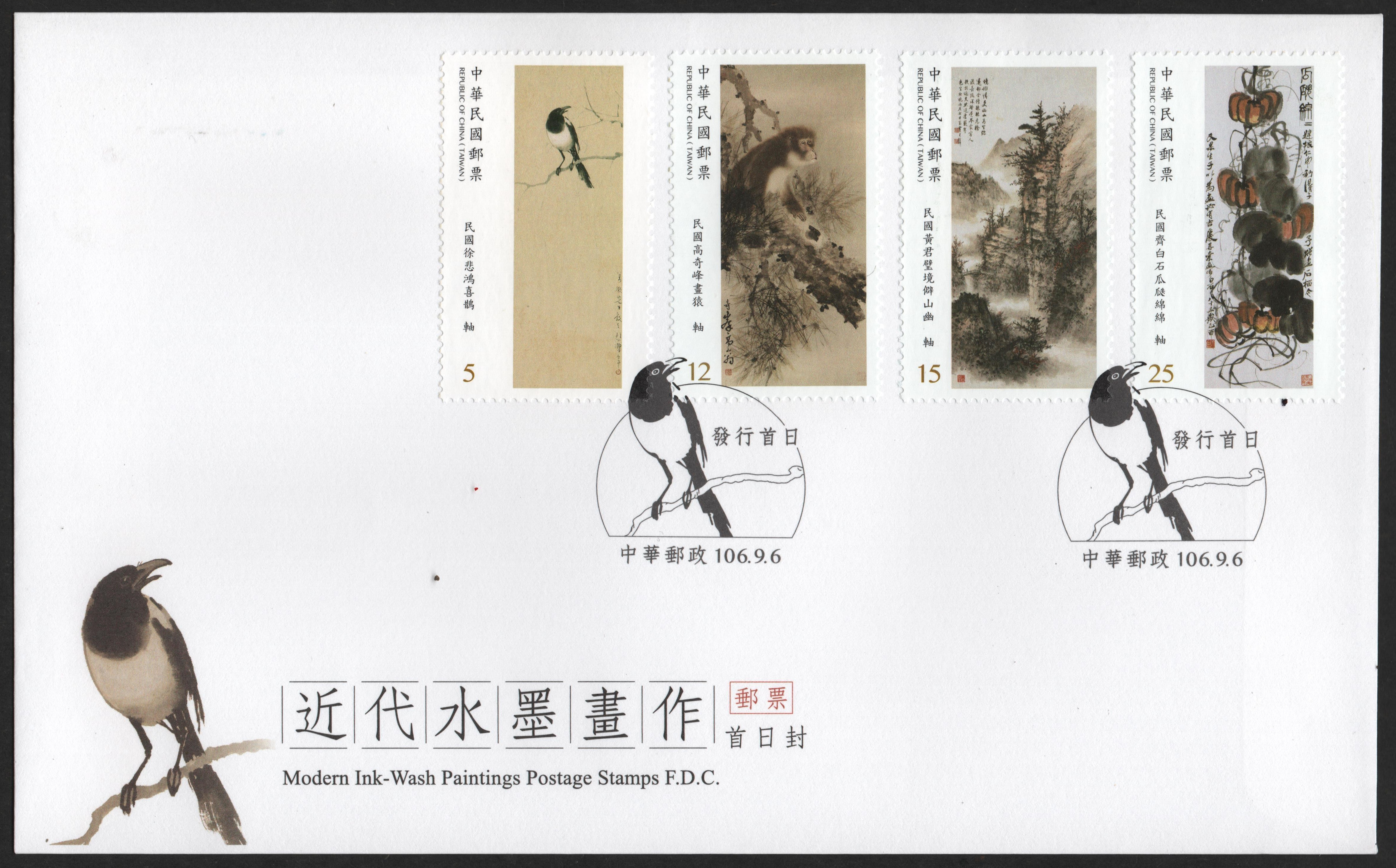 Republic of China (Taiwan) - Michel #4188-4191 (2017) official Chunghwa Post first day cover