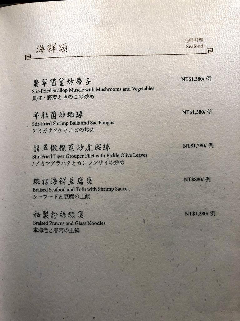頤宮 君品酒店 菜單