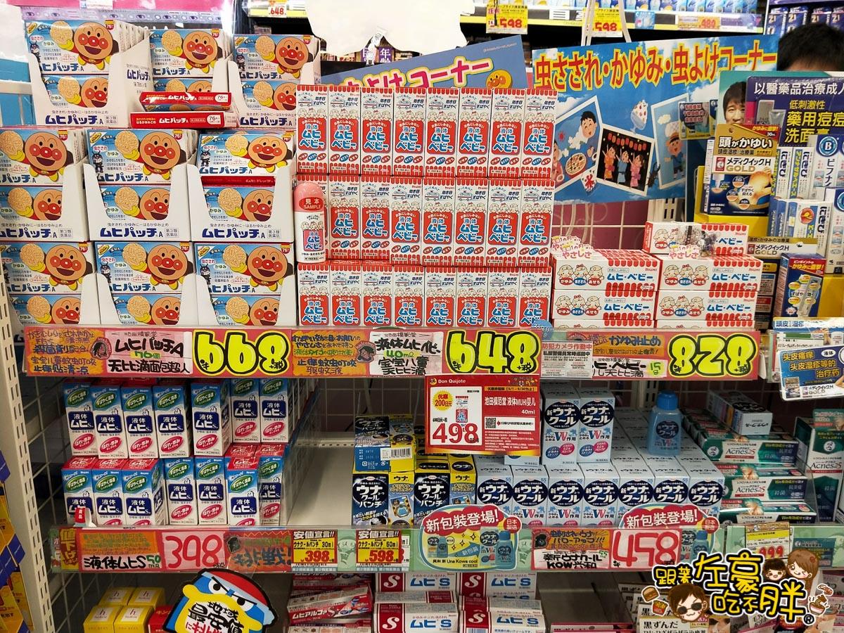 驚安的殿堂唐吉訶德(日本免稅商店)-42