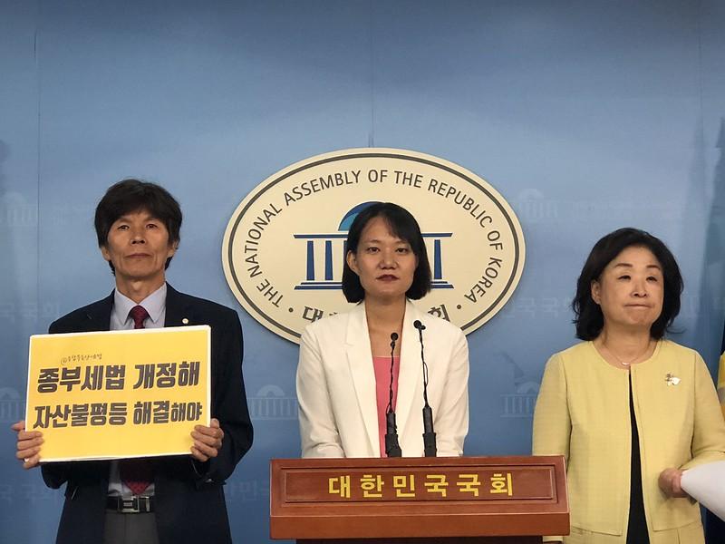 20180911_종부세법발의기자회견