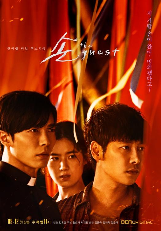 Vị Khách (2018)