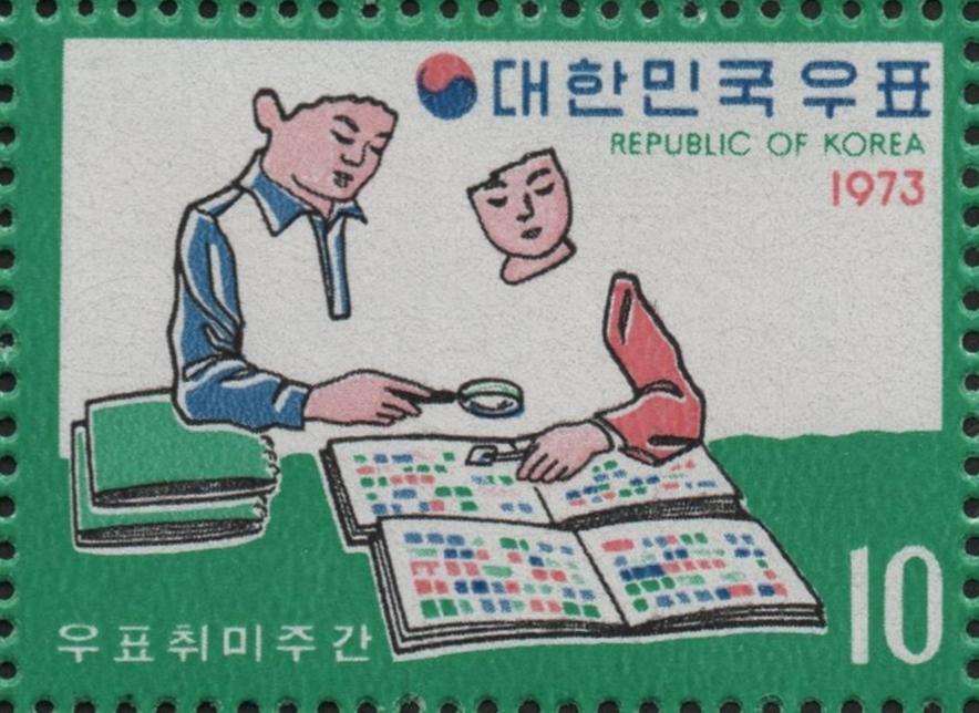 Stamp digitally cropped from South Korea Scott #875a (1973) souvenir sheet