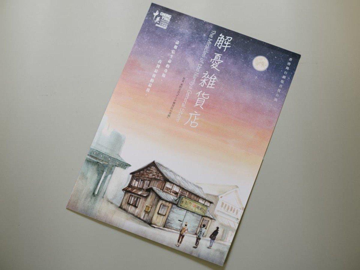 《解憂雜貨店》講述雜貨店老闆浪矢爺爺與三個「廢青」意外地時空交疊,並一同為小鎮居民解憂的故事。