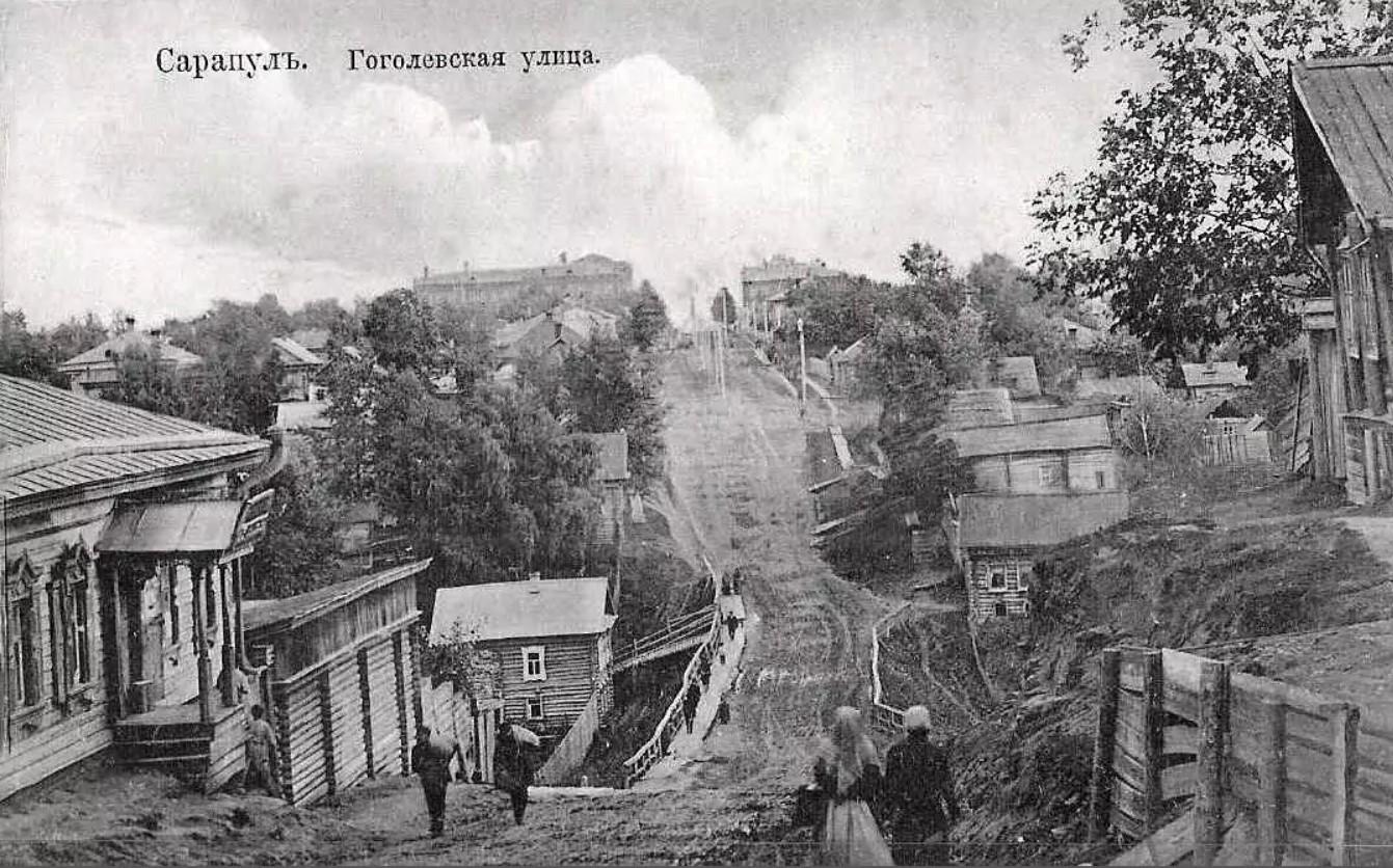 Гоголевская улица.