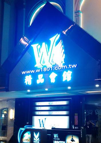 W精品會館