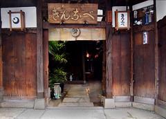 きんなべ . Kinnabe. Kyomachiya.Kyoto