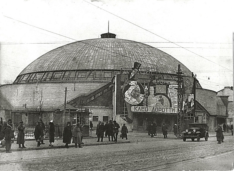 цирк-1931