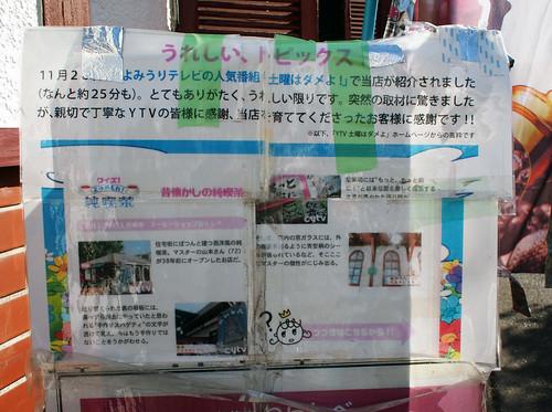 塚口・わらしべポスター掲示