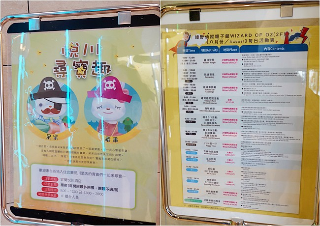 悅川酒店 宜蘭親子飯店 溜滑梯 (5)