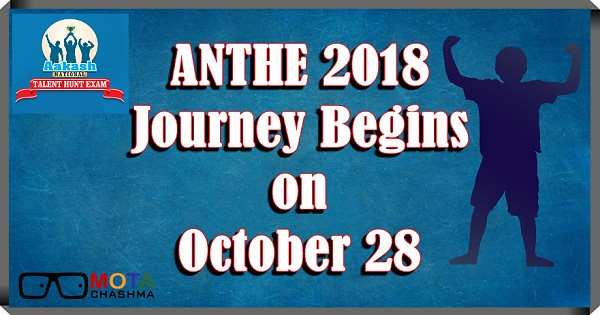 anthe 2018 aakash scholarship test