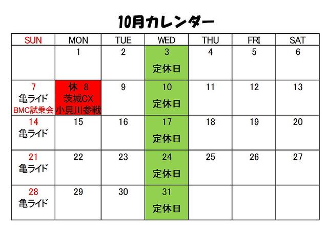 店休日カレンダー10