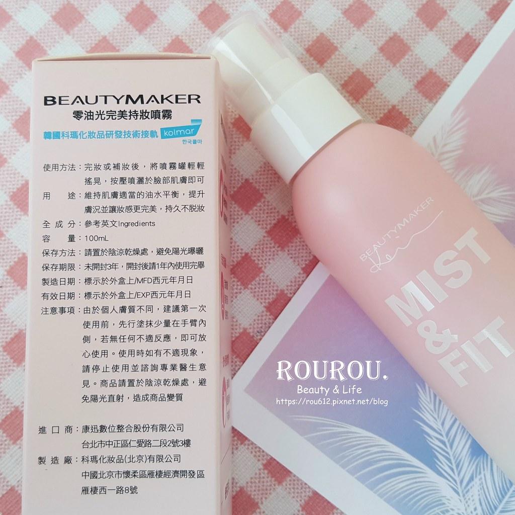 BeautyMaker 零油光完美持妝噴霧3