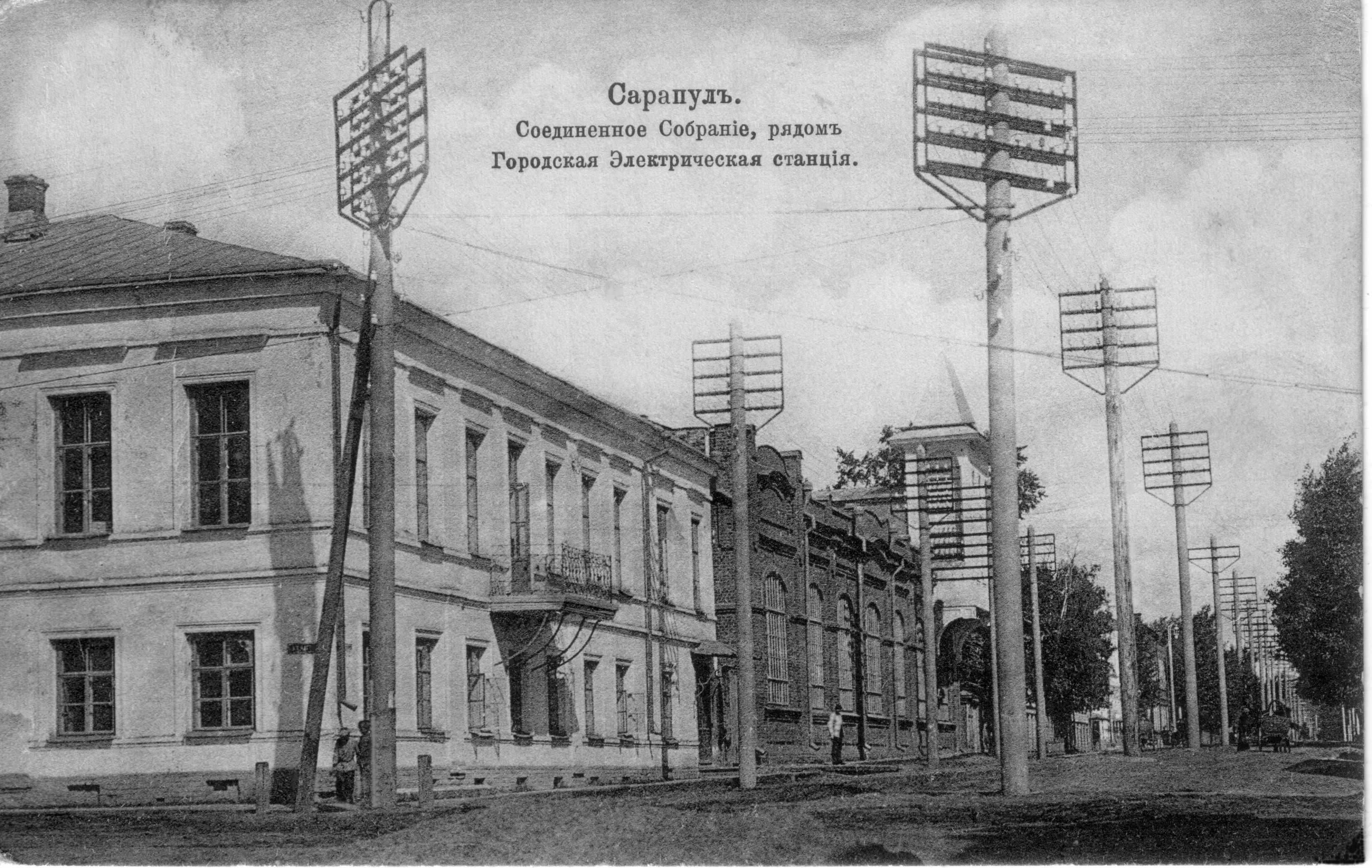 Соединенное собрание и городская электростанция