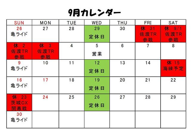 店休日カレンダー999