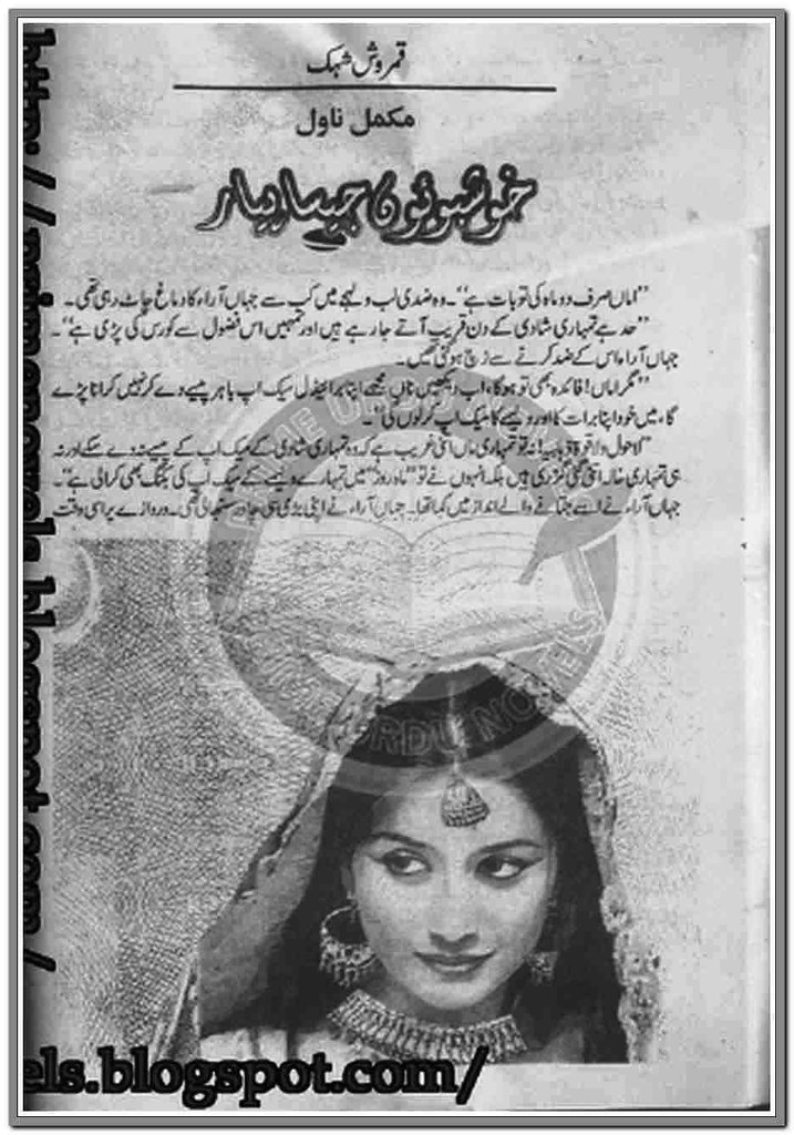 Khushboo Jesa Piyar is a very well written complex script novel which depicts normal emotions and behaviour of human like love hate greed power and fear, writen by Qamrosh Ashok , Qamrosh Ashok is a very famous and popular specialy among female readers