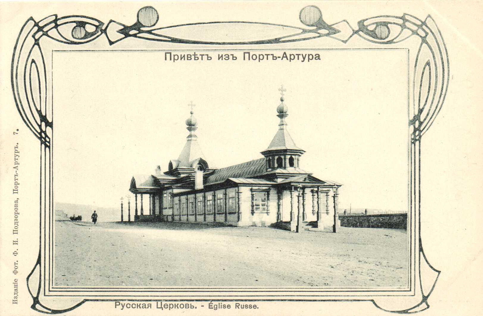 Русская церковь