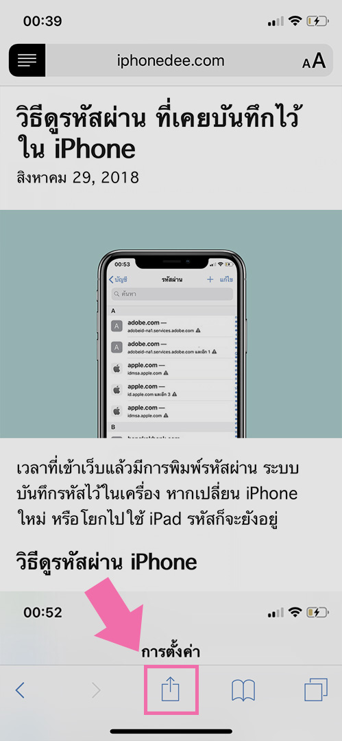 iphone-safari-pdf02