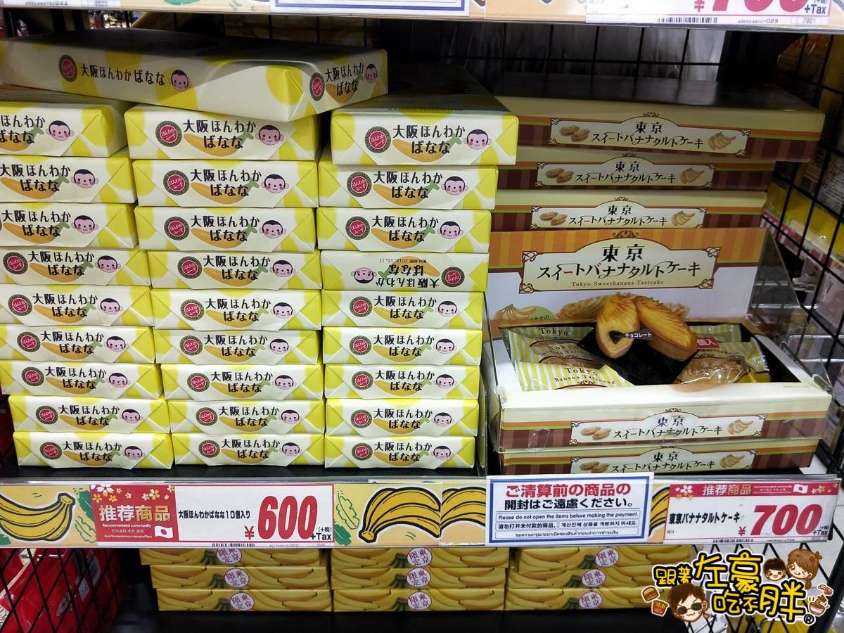 驚安的殿堂唐吉訶德(日本免稅商店)-8