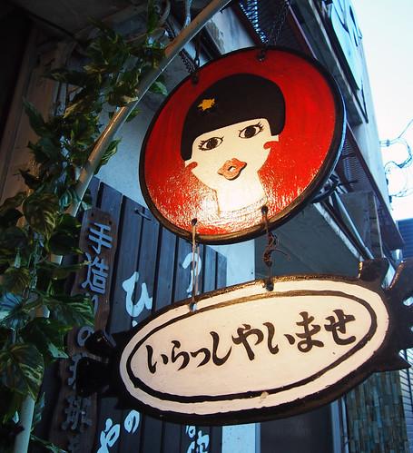 青森駅前・珈琲店マロン_看板娘