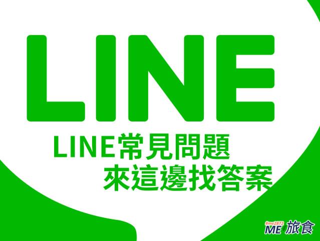 LINE-常見問題