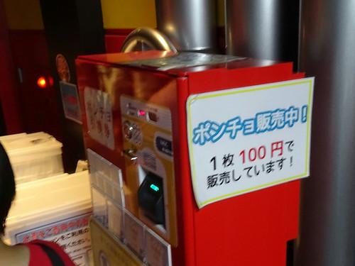 よみうりランド グッジョバ UFO 濡れるを体験 ポンチョは100円