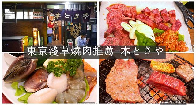 東京淺草燒肉-本とさや